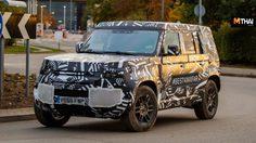 ภาพหลุด Land Rover Defender รุ่นใหม่ คาดว่าปีหน้าได้เจอกัน