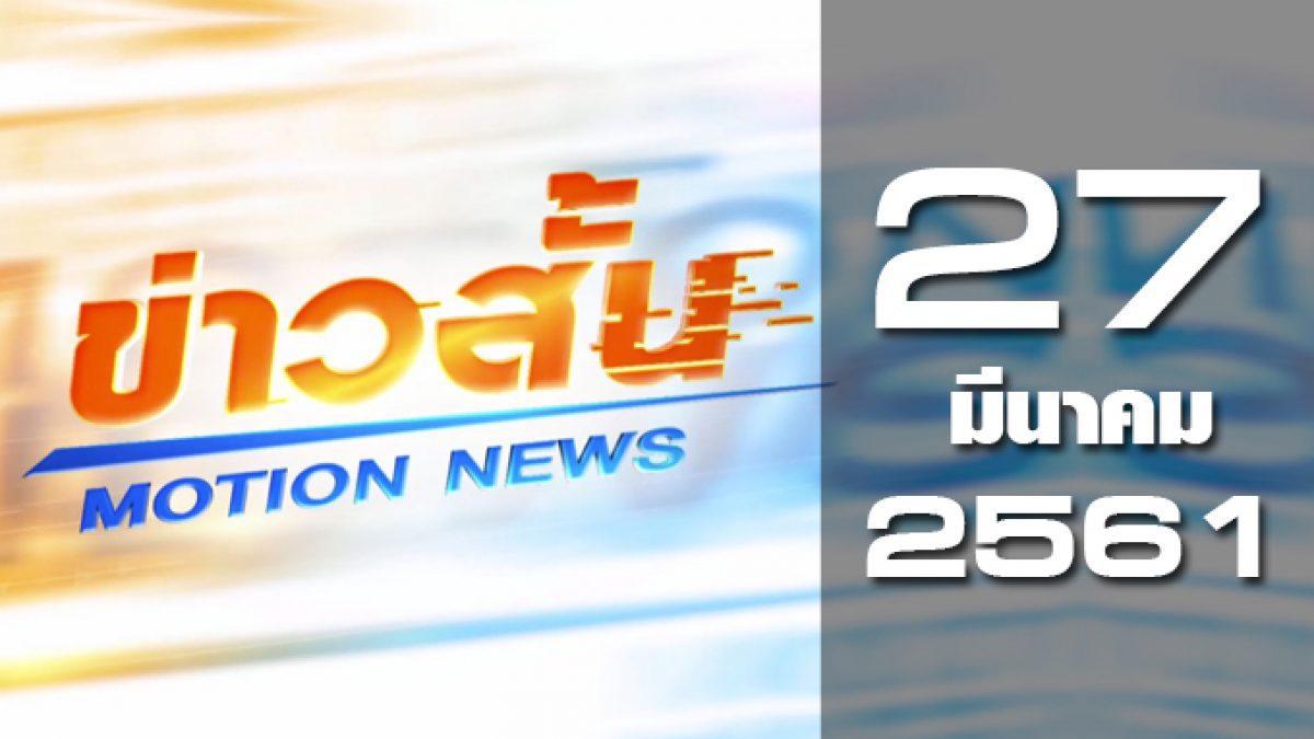 ข่าวสั้น Motion News Break 1 27-03-61