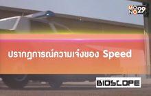 ปรากฎการณ์ความเจ๋งของ Speed