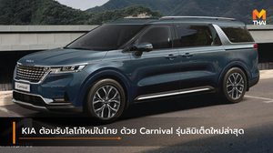 KIA ต้อนรับโลโก้ใหม่ในไทย ด้วย Carnival รุ่นลิมิเต็ดใหม่ล่าสุด