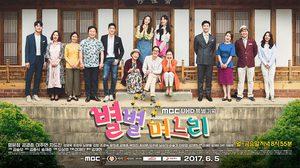 เรื่องย่อซีรีส์เกาหลี All Kinds of Daughters-in-Law