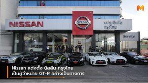 Nissan แต่งตั้ง นิสสัน กรุงไทย เป็นผู้จำหน่าย GT-R อย่างเป็นทางการ