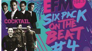 ร่วมสนุกชิงบัตร EFM Six Pack on The Beat #4 มันส์ติดว้าว!!