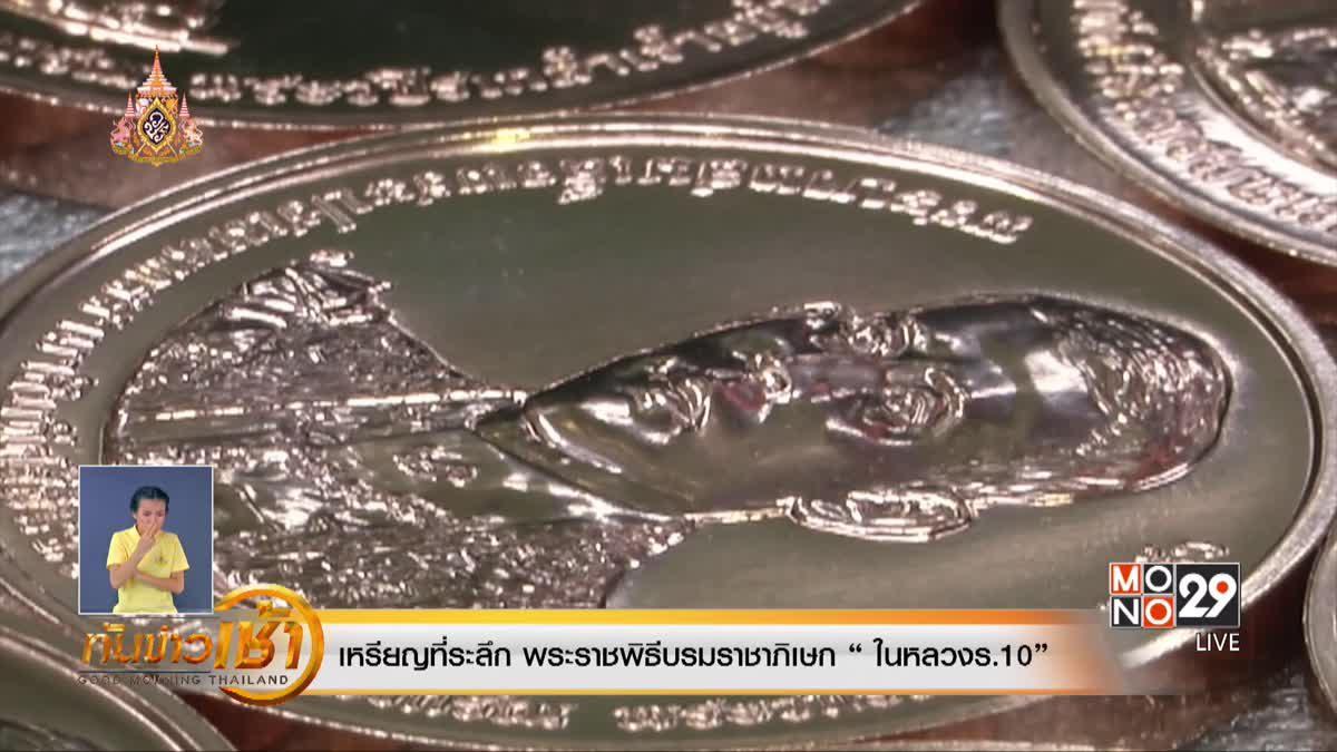 """เหรียญที่ระลึก พระราชพิธีบรมราชาภิเษก """"ในหลวงร.10"""""""