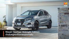 Nissan Qashqai Midnight Edition ดำเข้มหรูหราทั้งภายนอกภายใน