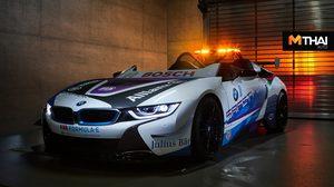 BMW เปิดตัว i8 Roadster Safety Carใหม่ล่าสุด ใช้ในการแข่ง Formula E