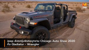 Jeep ส่งรถรุ่นพิเศษบุกงาน Chicago Auto Show 2020 ทั้ง Gladiator – Wrangler