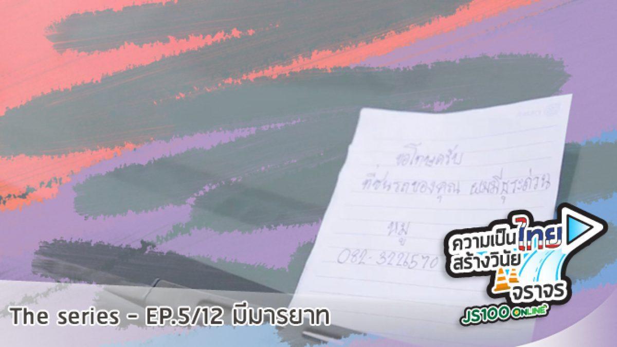 ความเป็นไทยสร้างวินัยจราจร The Series - Ep.5/12 มีมารยาท