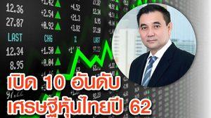 เปิด 10 อันดับ เศรษฐีหุ้นไทยปี 62