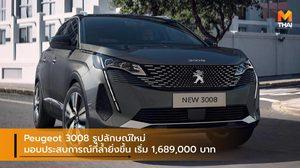 Peugeot 3008 รูปลักษณ์ใหม่ มอบประสบการณ์ที่ล้ำยิ่งขึ้น เริ่ม 1,689,000 บาท