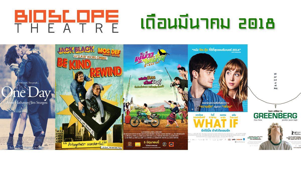 BIOSCOPE Theatre : มีนาคม 2018
