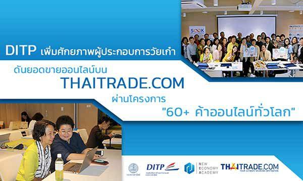"""DITP เพิ่มศักยภาพผู้ประกอบการวัยเก๋า ดันยอดขายออนไลน์บน Thaitrade.com  ผ่านโครงการ """"60+ ค้าออนไลน์ขายทั่วโลก"""""""