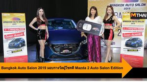 Bangkok Auto Salon 2019 มอบรางวัลผู้โชคดี Mazda 2 Auto Salon Edition