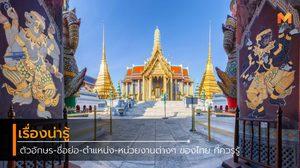 ตัวอักษรย่อ ตำแหน่ง หน่วยงานต่างๆ ของไทยที่ควรรู้