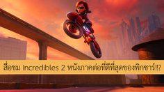 แจ็กแจ็กแย่งซีน!! คนดู Incredibles 2 ชมไม่หยุดปาก ลั่นเป็นหนังภาคต่อที่ดีที่สุดของพิกซาร์