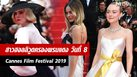 ทัพดาราฮอลลิวูดจัดเต็ม!! เก็บตกสีสันบนพรมแดงเทศกาลหนังเมืองคานส์ วันที่ 8