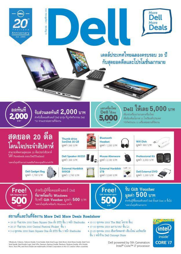 Dell Brochure Roadshow Page 1-01