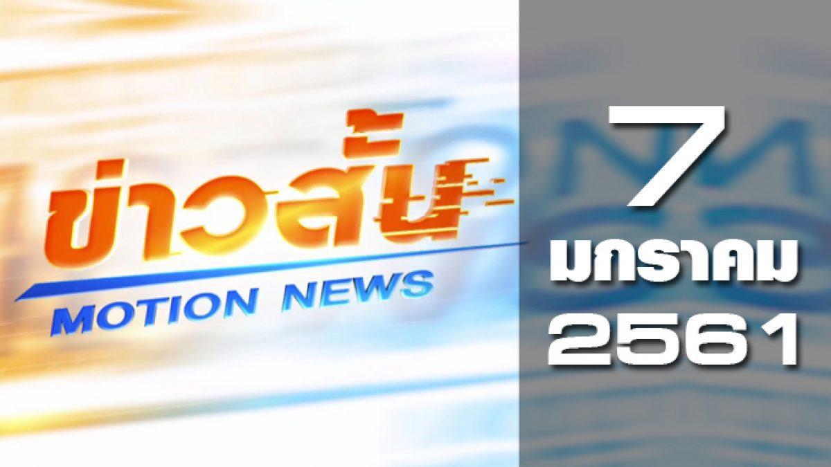 ข่าวสั้น Motion News Break 1 07-01-61
