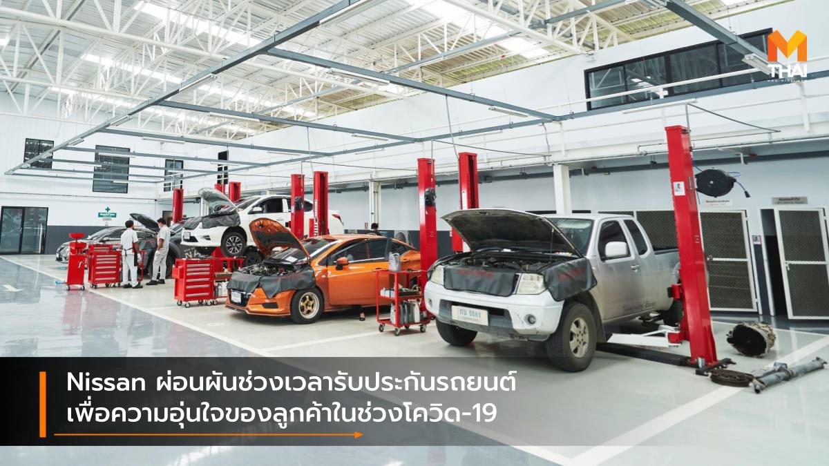 Nissan ผ่อนผันช่วงเวลารับประกันรถยนต์ เพื่อความอุ่นใจของลูกค้าในช่วงโควิด-19