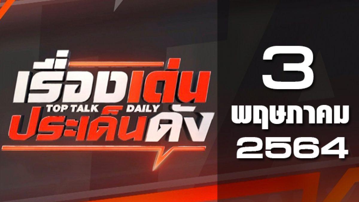 เรื่องเด่นประเด็นดัง Top Talk Daily 03-05-64