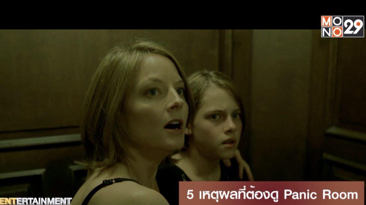 5 เหตุผลที่ต้องดู Panic Room