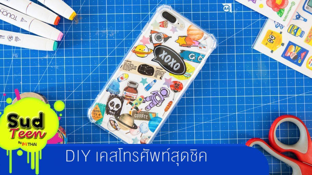 DIY เคสโทรศัพท์สุดชิค ชิ้นเดียวในโลก