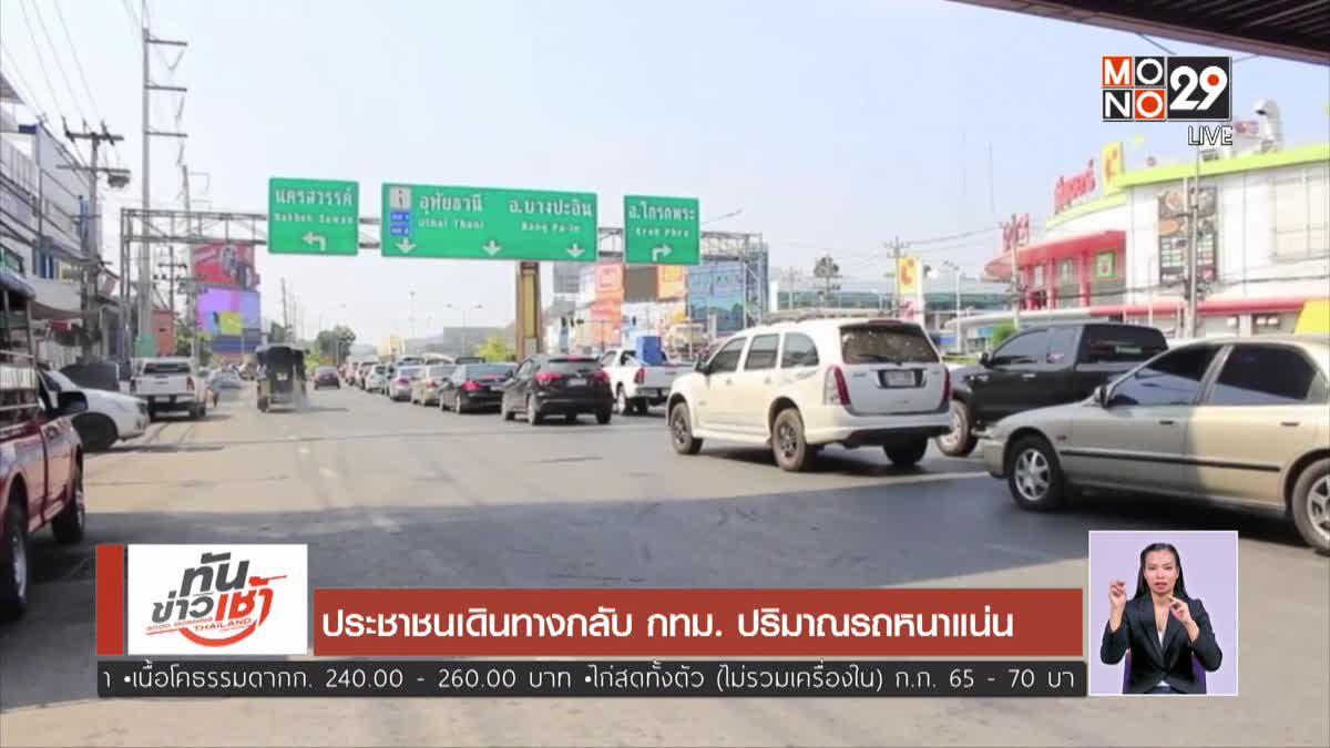ประชาชนเดินทางกลับ กทม. ปริมาณรถหนาแน่น