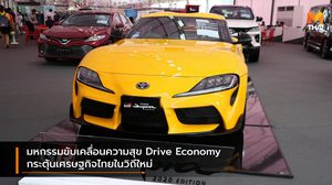 มหกรรมขับเคลื่อนความสุข Drive Economy กระตุ้นเศรษฐกิจไทยในวิถีใหม่