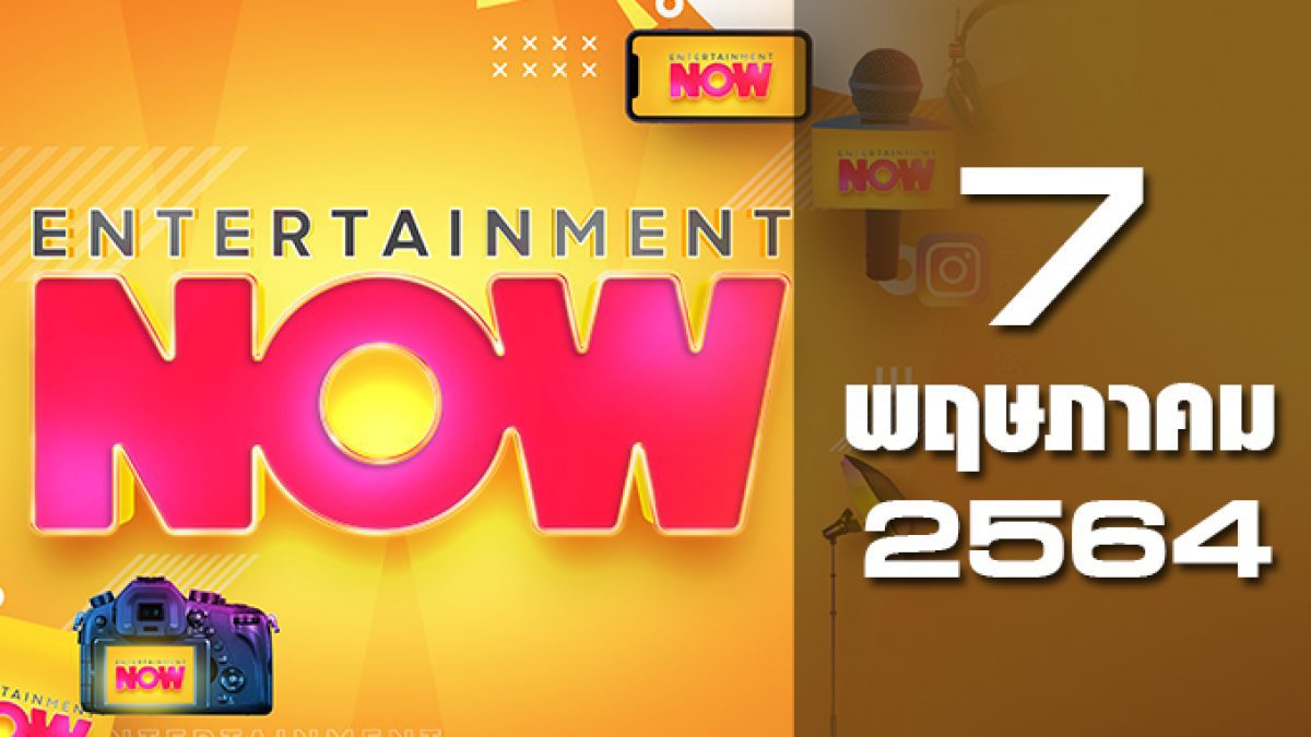 Entertainment Now 07-05-64