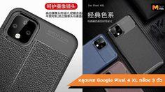เต็มๆ เผยเคส Google Pixel 4 XL มาพร้อมกับกล้อง 3 ตัวด้านหลัง