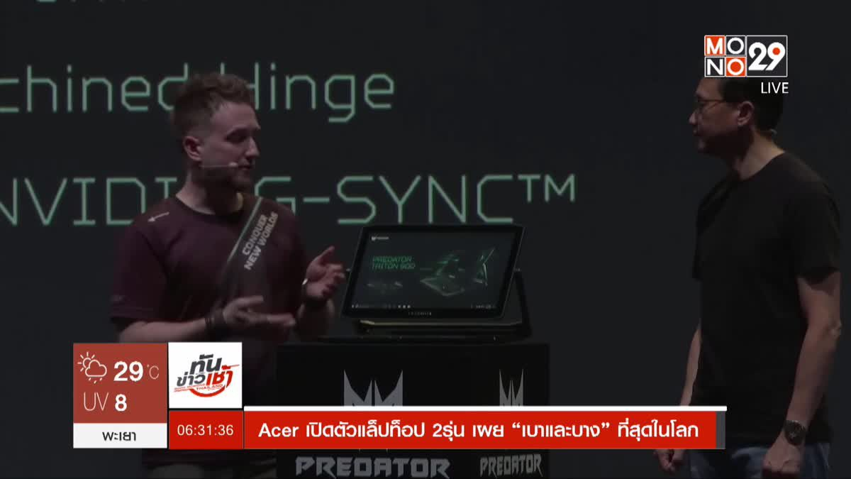 """Acer เปิดตัวแล็ปท็อป 2รุ่น เผย """"เบาและบาง"""" ที่สุดในโลก"""