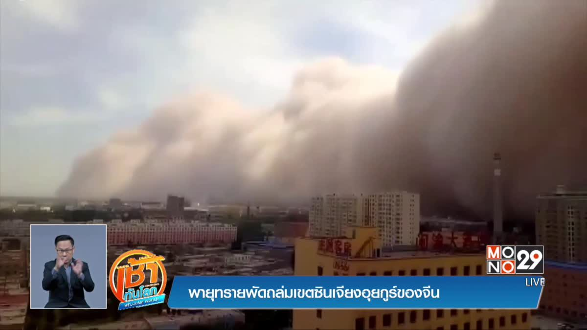 พายุทรายพัดถล่มเขตซินเจียงอุยกูร์ของจีน