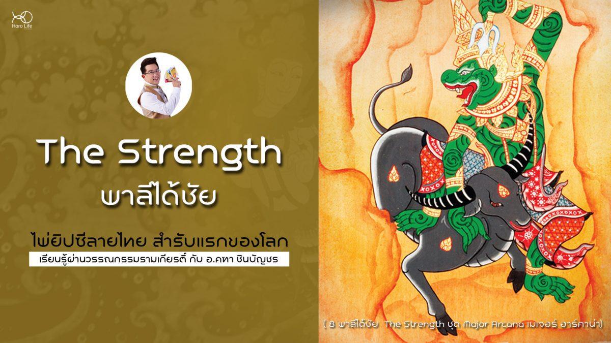 (8) The Strenght พาลีได้ชัย