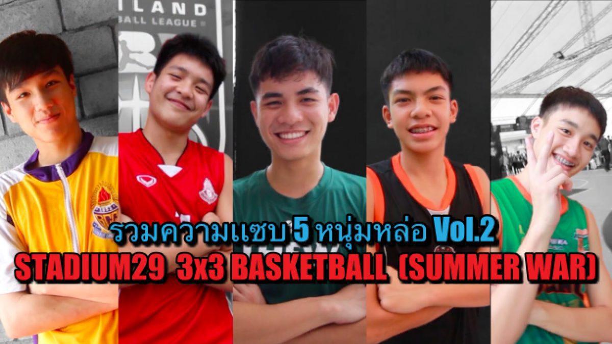รวมความเเซบ! 5 หนุ่มหล่อ Stadium29 3x3 Basketball (Summer war) Vol.2