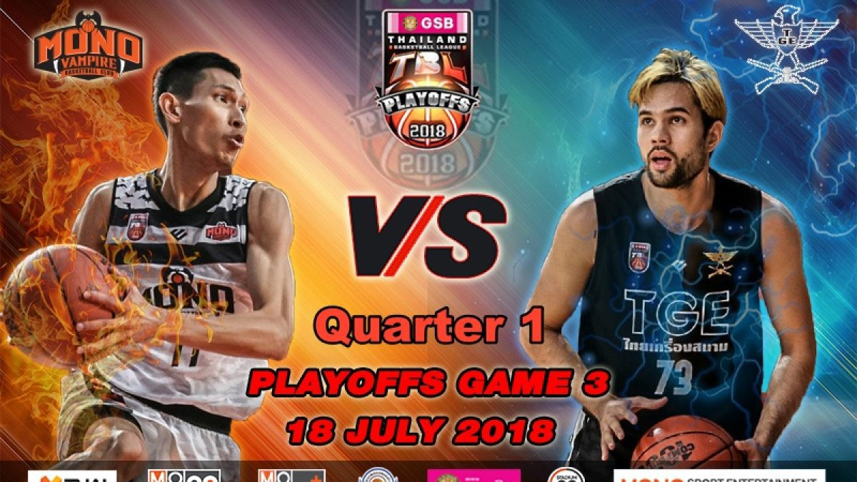 Q1 การเเข่งขันบาสเกตบอล GSB TBL2018 : Playoffs (Game 3) : Mono Vampire VS TGE ไทยเครื่องสนาม (18 July 2018)