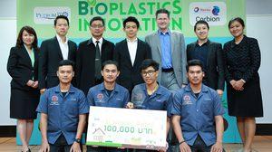 ผู้ชนะเลิศผลงานนวัตกรรม Bioplastics Innovation Contest 2017