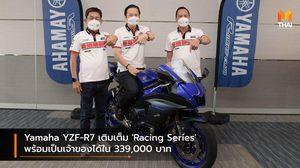 Yamaha YZF-R7 เติมเต็ม 'Racing Series' พร้อมเป็นเจ้าของได้ใน 339,000 บาท