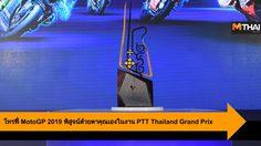 โทรฟี่ MotoGP 2019 พิสูจน์ด้วยตาคุณเองในงาน PTT Thailand Grand Prix