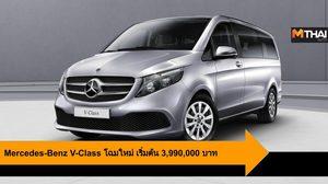 Mercedes-Benz V-Class โฉมใหม่ มอบความสะดวกสบาย ดีไซน์เหนือระดับ