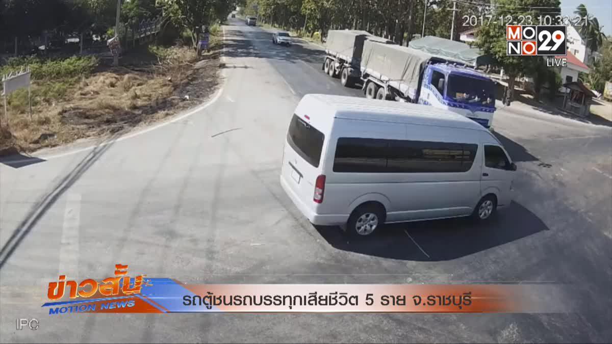 รถตู้ชนรถบรรทุกเสียชีวิต 5 ราย จ.ราชบุรี