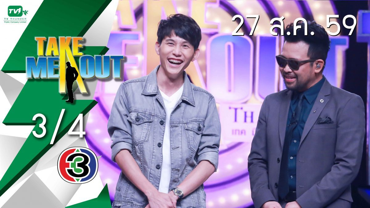 Take Me Out Thailand S10 ep.21 กิ๊กกี้-ปอนด์ 3/4 (27 ส.ค. 59)