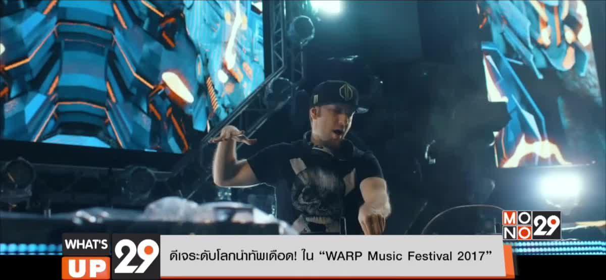 """ดีเจระดับโลกนำทัพเดือด! ใน """"WARP Music Festival 2017"""""""