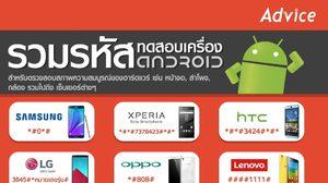 รวมรหัสตรวจสอบสมาร์ทโฟน Android OS ทุกยี่ห้อ ควรเทสก่อนจ่ายเงินซื้อ!