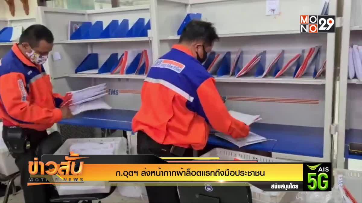 ก.อุตฯ ส่งหน้ากากผ้าล็อตแรกถึงมือประชาชน
