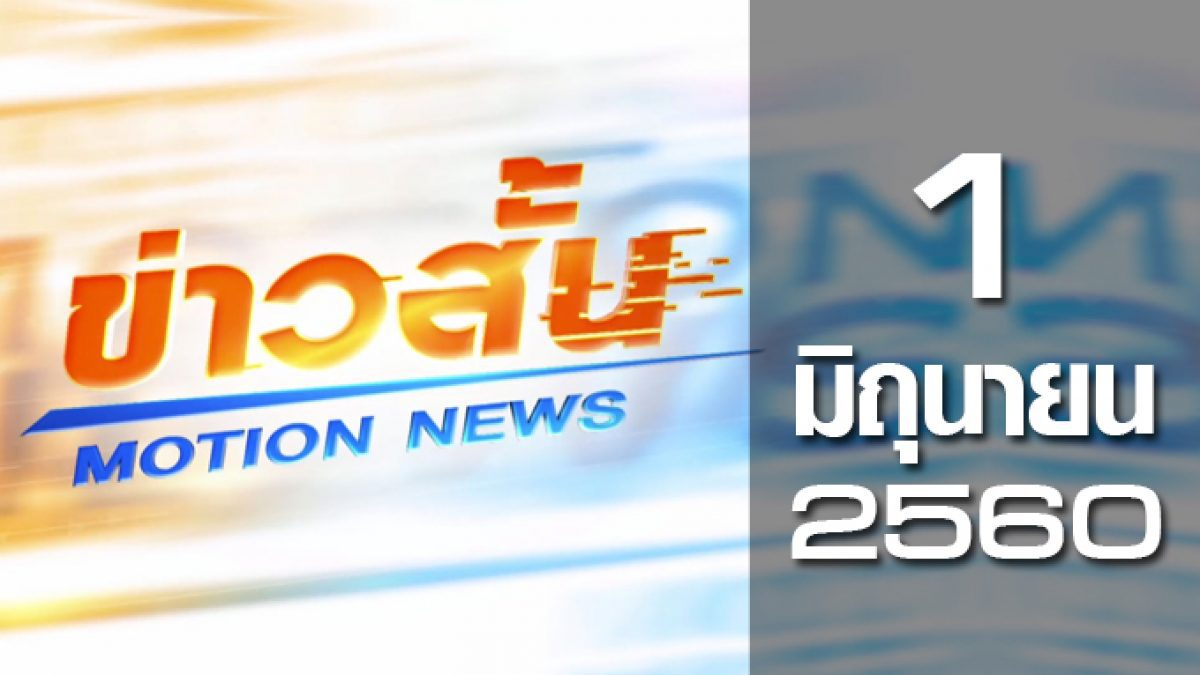 ข่าวสั้น Motion News Break 1 01-06-60