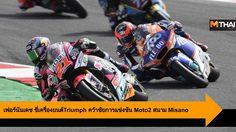 เฟอร์นันเดซ ขี่เครื่องยนต์Triumph คว้าชัยครั้งที่สามการแข่งขัน Moto2 สนาม Misano