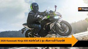 2020 Kawasaki Ninja 650 สปอร์ตไบค์ 2 สูบ เพิ่มความล้ำในทุกมิติ