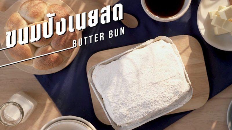สูตร ขนมปังเนยสด ขนมปังเนยนุ่ม ชุ่มลิ้นสุดๆ