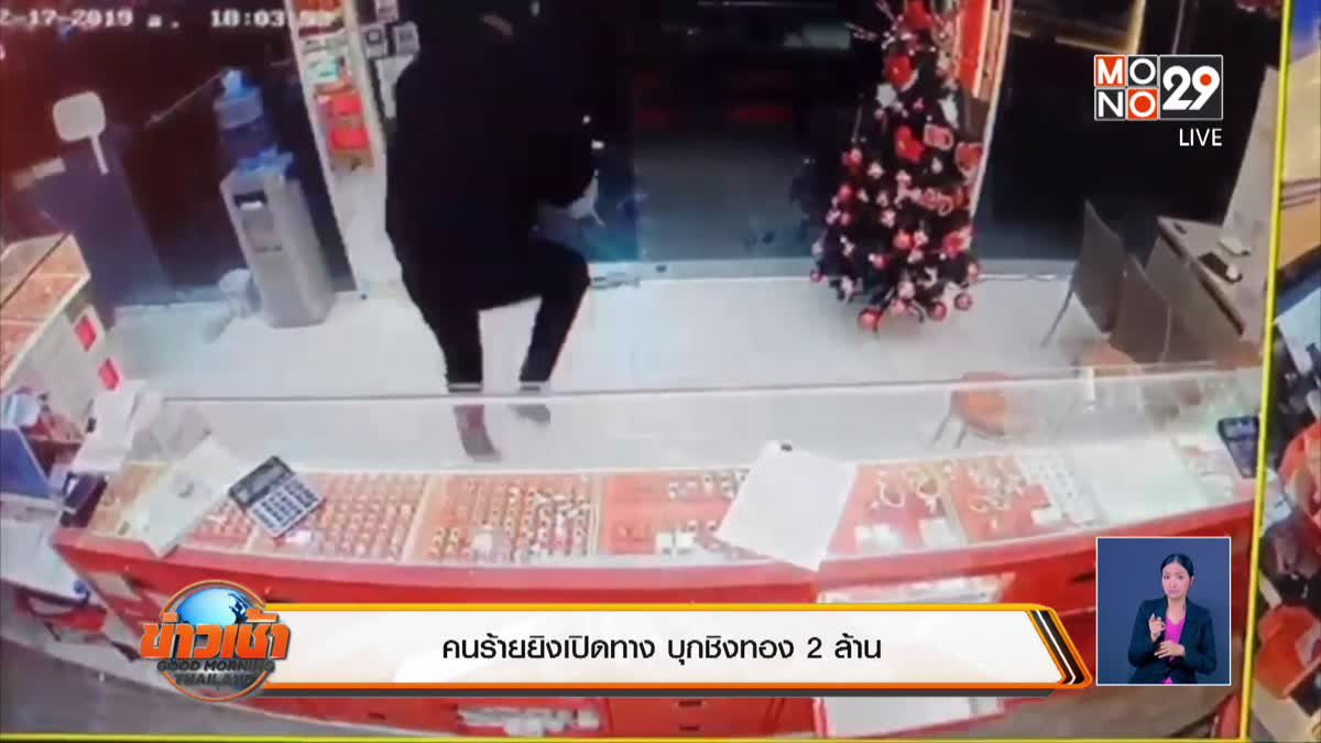 ข่าวเช้า Good Morning Thailand 18-12-62