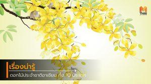 ดอกไม้ประจำชาติ ของ 10 ประเทศอาเซียน